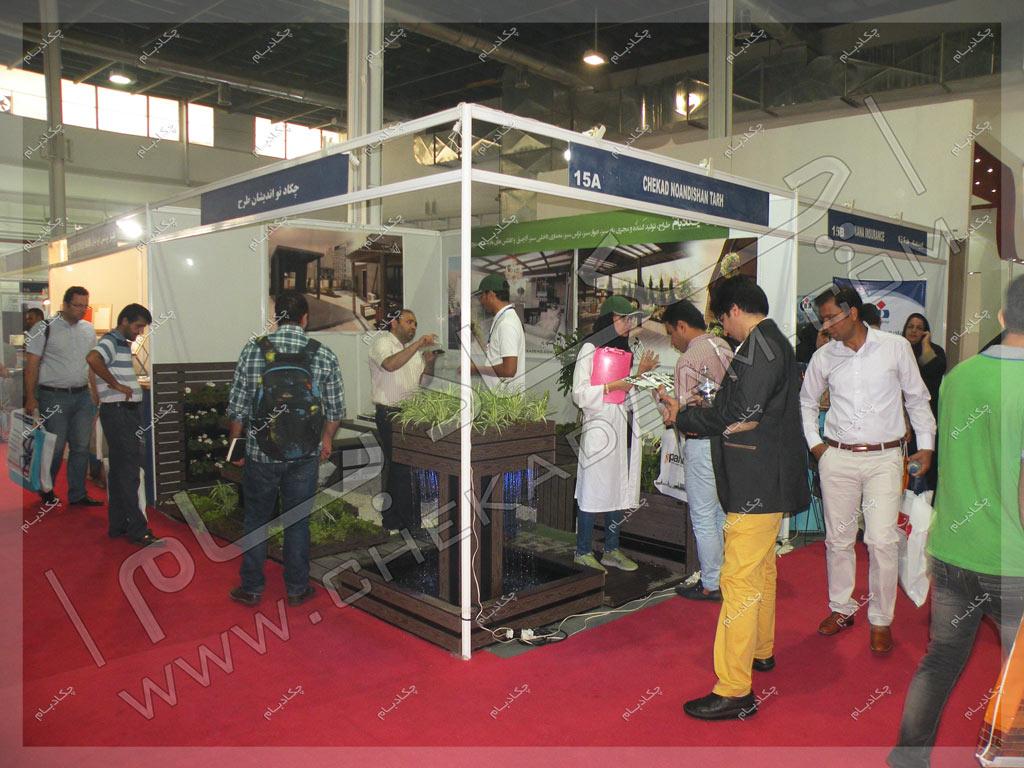 نمایشگاه صنعت ساختمان تهران ۱۳۹۴