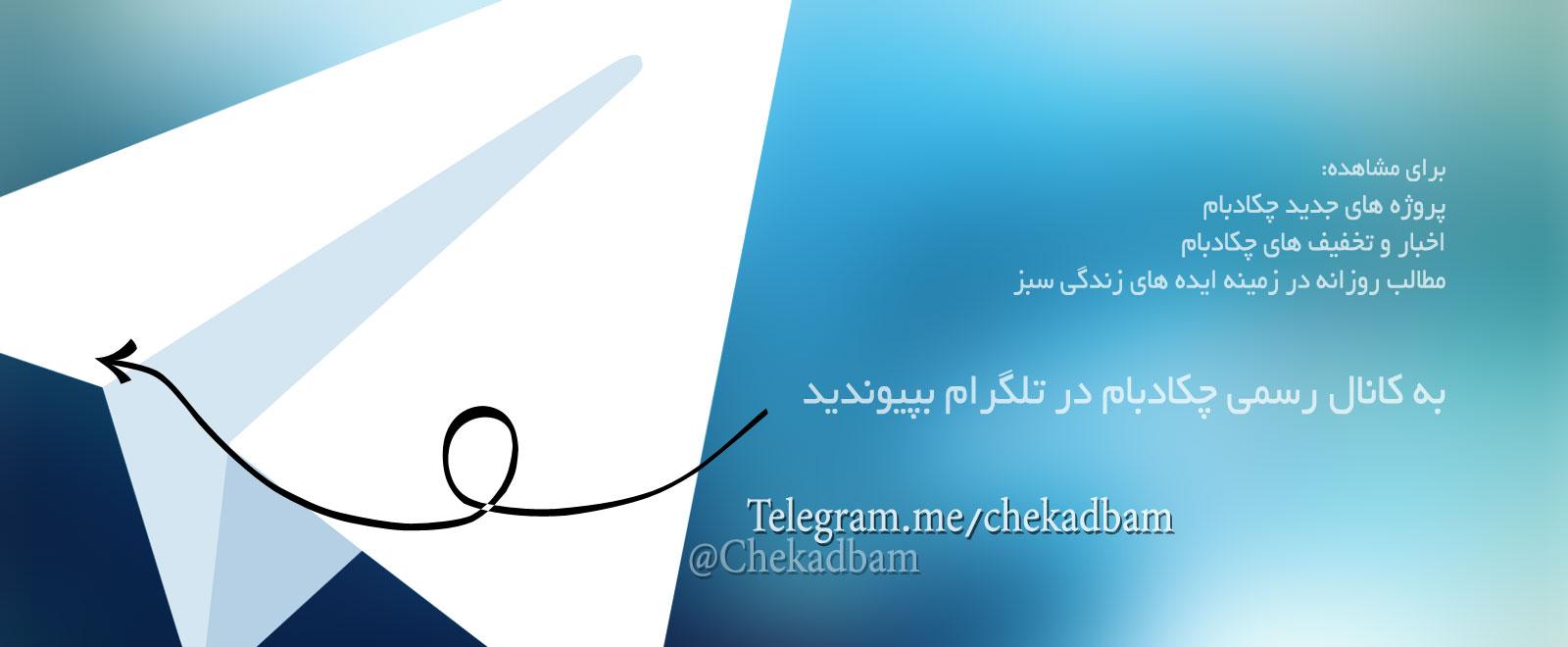 کانال تلگرام چکادبام