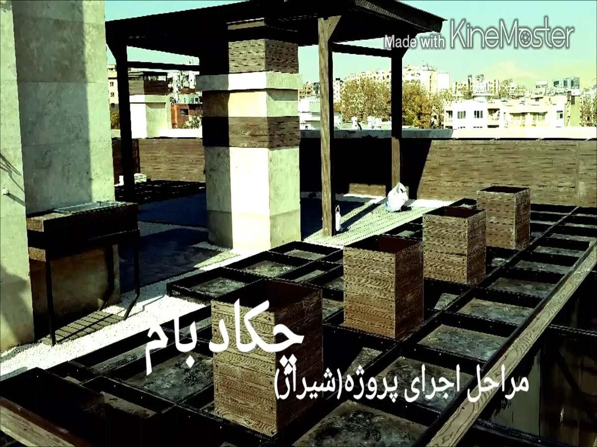 مراحل اجرای پروژه شیراز