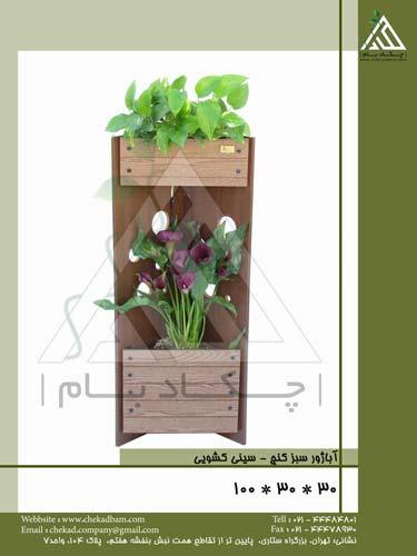 آباژور سبز کنج به ابعاد 100*30*30 سانتی متر