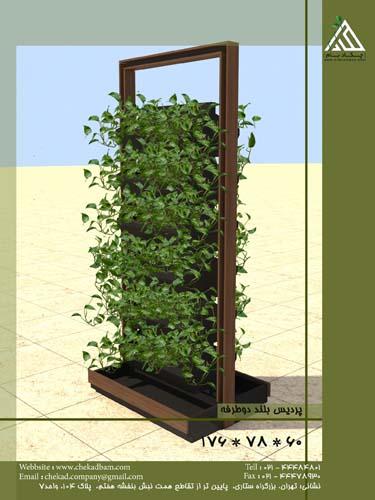 پردیس بلند دوطرفه با ابعاد 60*78*176 سانتی متر