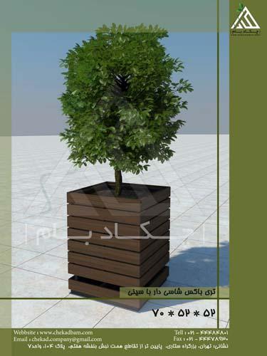 تری باکس شاسی دار با سینی با ابعاد 70*52*52 سانتی متر
