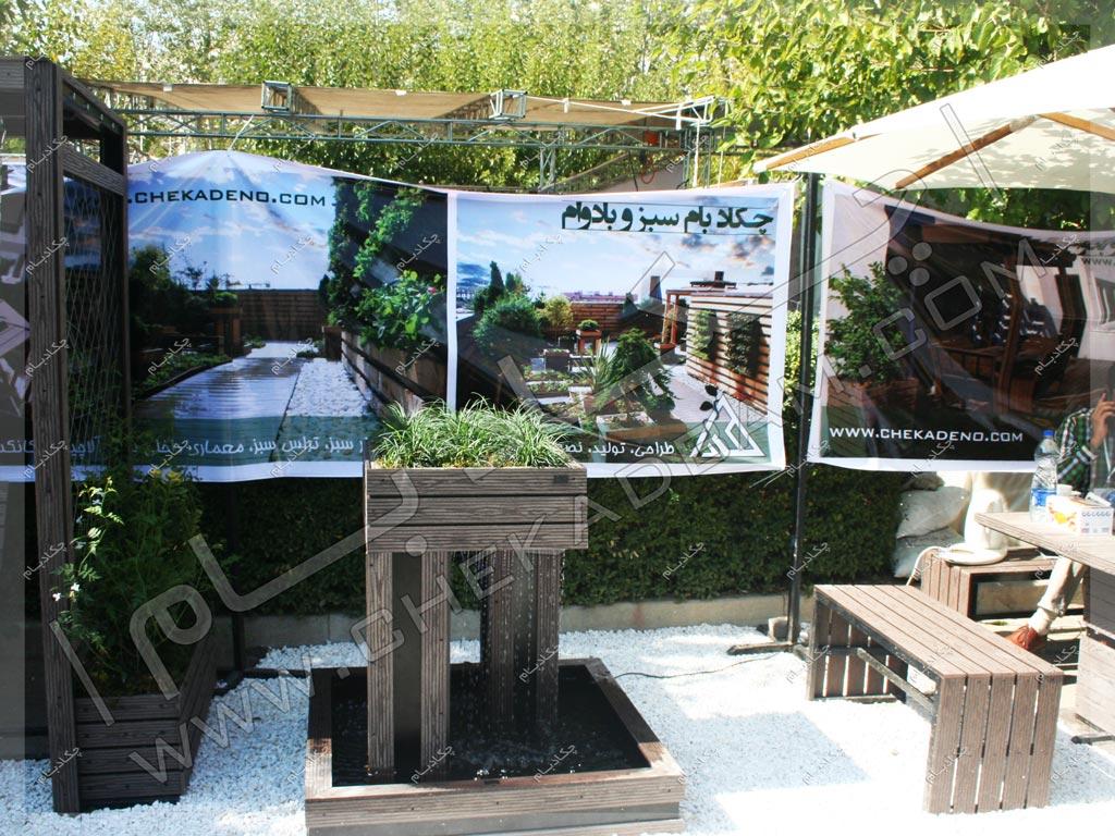 نمایشگاه گل و گیاه تهران 1394