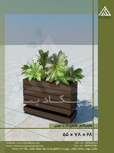 فلاورباکس شاسی دار با سینی با ابعاد 55*28*78 سانتی متر