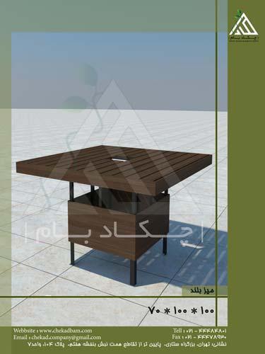 میز بلند به ابعاد 75*100*100 سانتی متر
