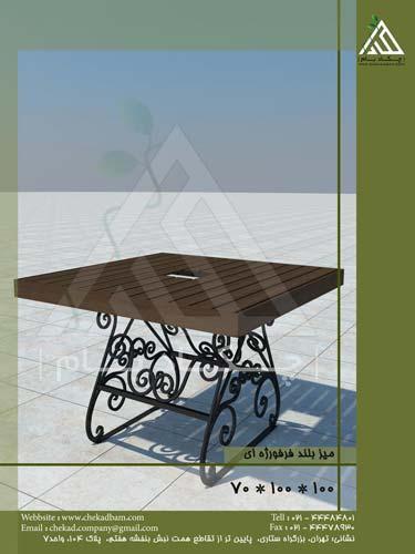 مبلمان فضای باز - میز بلند فرفورژه ای به ابعاد 70*100*100 سانتی متر