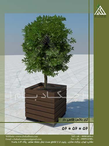 تری باکس شاسی دار با ابعاد 52*52*52 سانتی متر