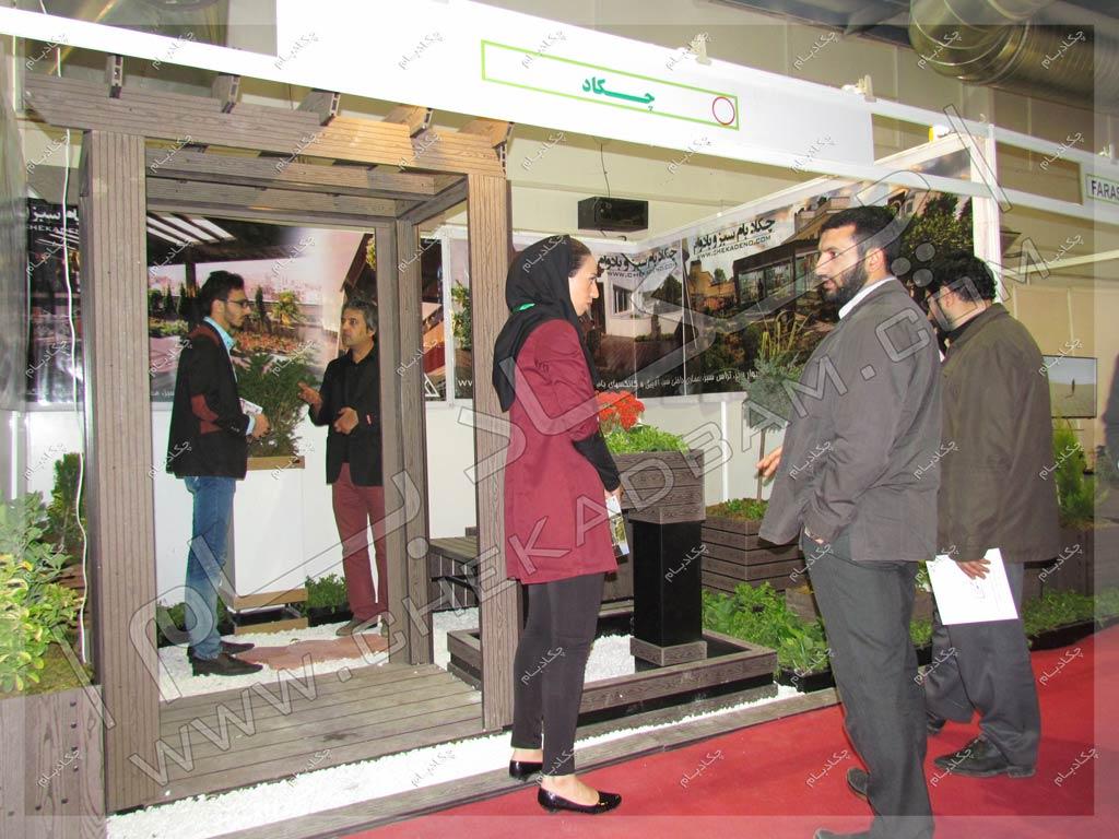 نمایشگاه محیط زیست تهران 1394